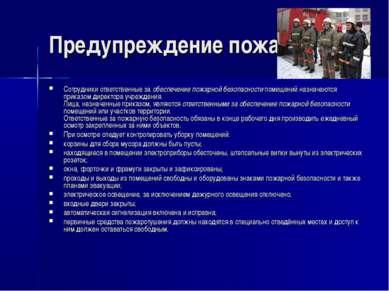 Предупреждение пожаров Сотрудники ответственные за обеспечение пожарной безоп...