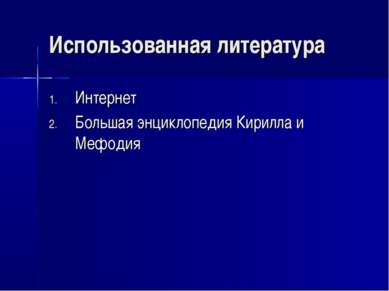 Использованная литература Интернет Большая энциклопедия Кирилла и Мефодия