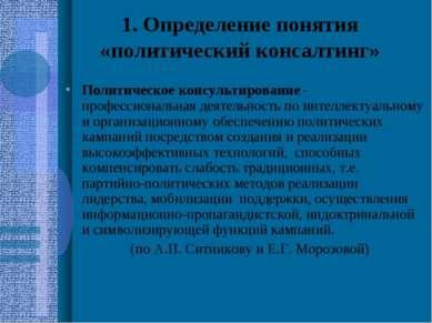 1. Определение понятия «политический консалтинг» Политическое консультировани...