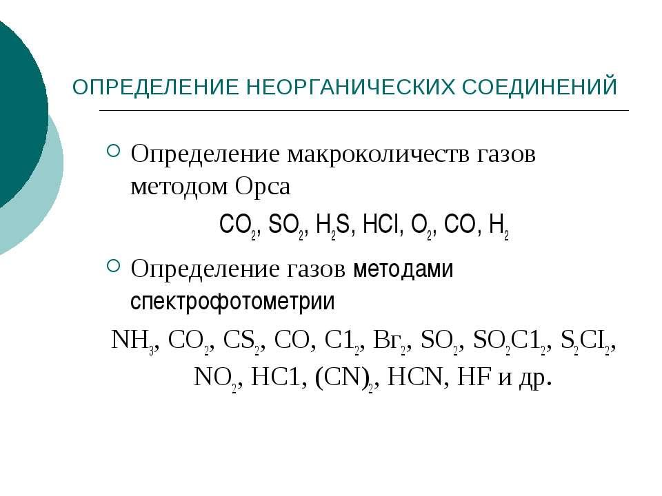 ОПРЕДЕЛЕНИЕ НЕОРГАНИЧЕСКИХ СОЕДИНЕНИЙ Определение макроколичеств газов методо...