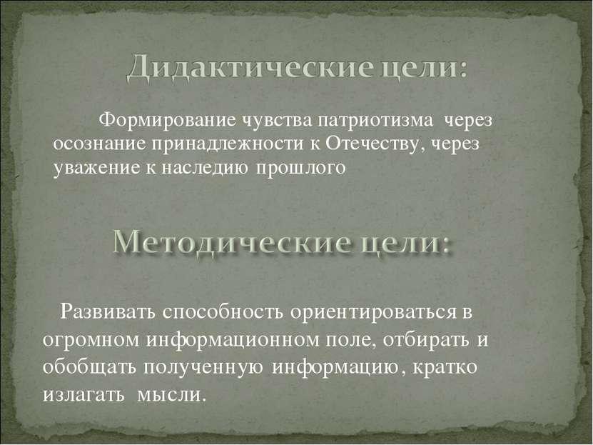 Формирование чувства патриотизма через осознание принадлежности к Отечеству, ...