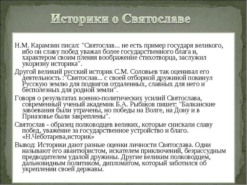 """Н.М. Карамзин писал: """"Святослав... не есть пример государя великого, ибо он с..."""