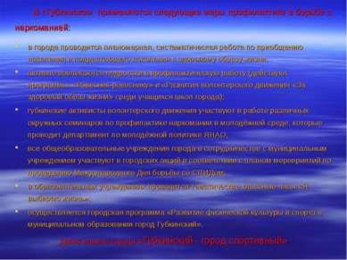 В г.Губкинском применяются следующие меры профилактике в борьбе с наркоманией...