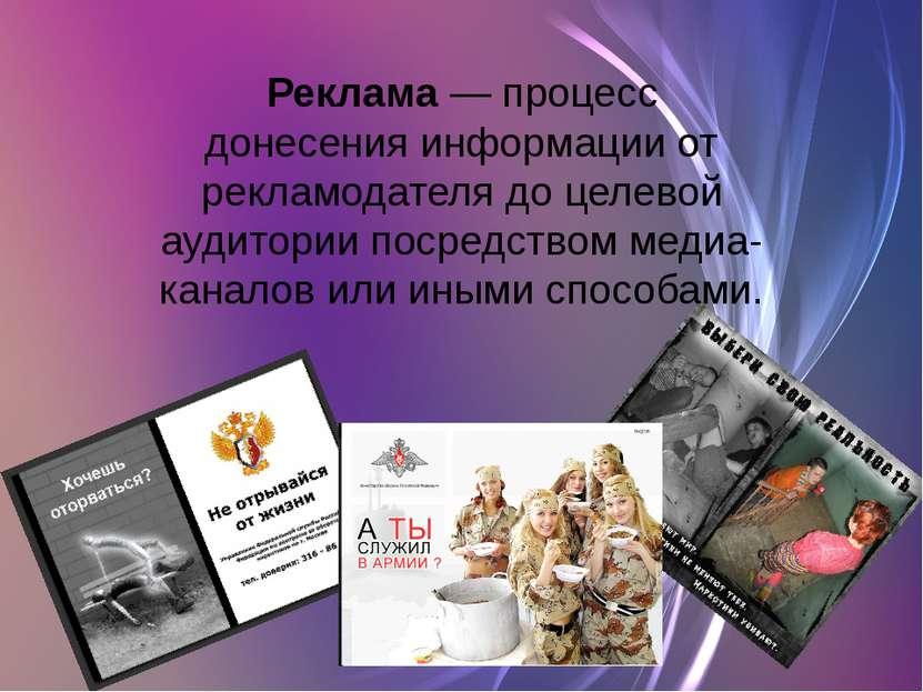 Реклама— процесс донесения информации от рекламодателя до целевой аудитории ...