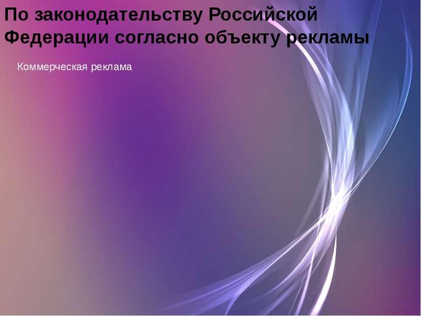 По законодательству Российской Федерации согласно объекту рекламы Социальная ...