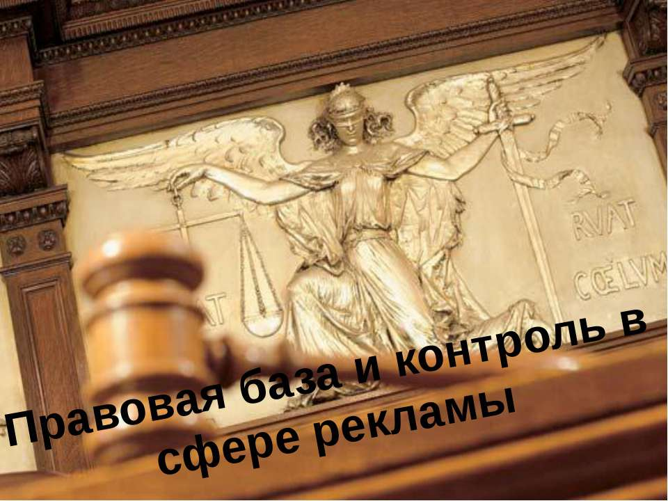 Правовая база и контроль в сфере рекламы