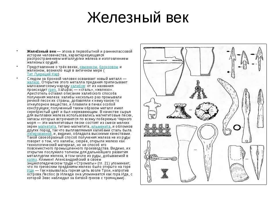 Железный век Желе зный век— эпоха в первобытной и раннеклассовой истории чел...