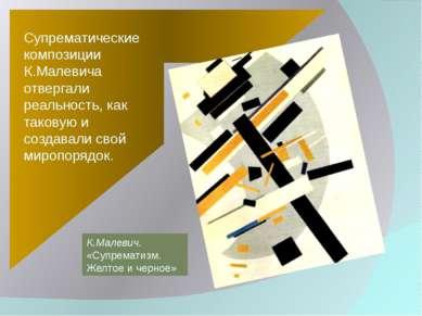 Супрематические композиции К.Малевича отвергали реальность, как таковую и соз...