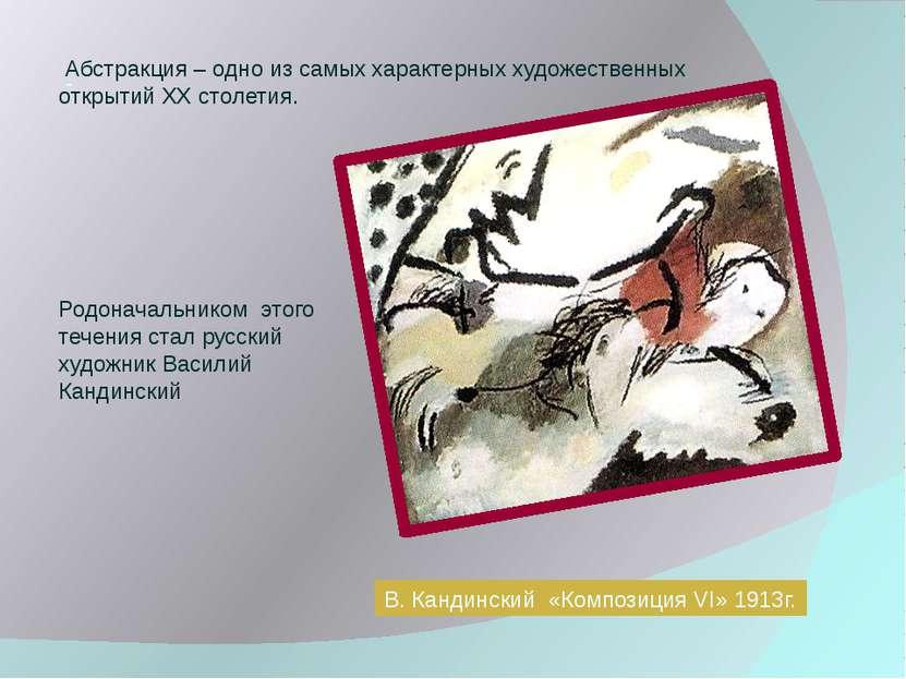 - Абстракция – одно из самых характерных художественных открытий XX столетия....