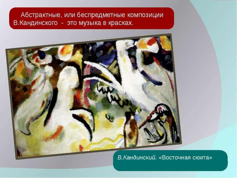 Абстрактные, или беспредметные композиции В.Кандинского - это музыка в краска...