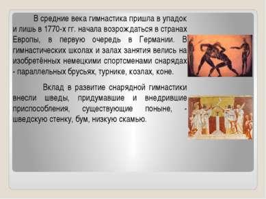 В средние века гимнастика пришла в упадок и лишь в 1770-х гг. начала возрожда...