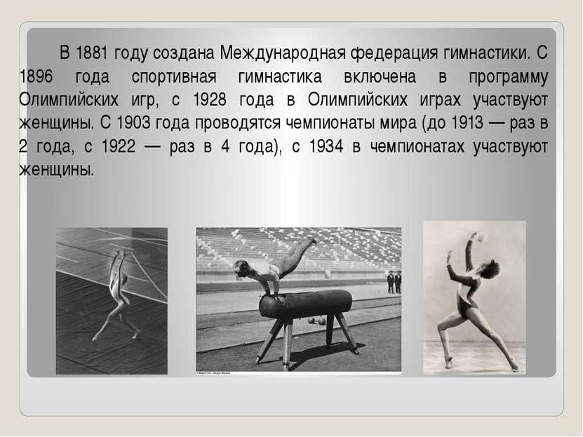 В 1881 году создана Международная федерация гимнастики. С 1896 года спортивна...