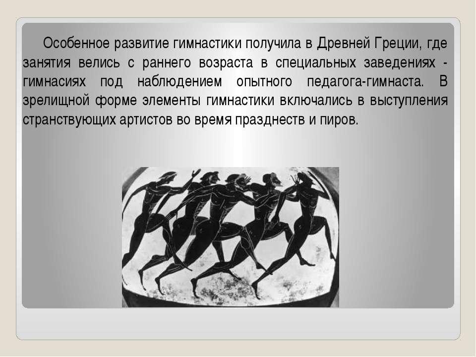 Особенное развитие гимнастики получила в Древней Греции, где занятия велись с...