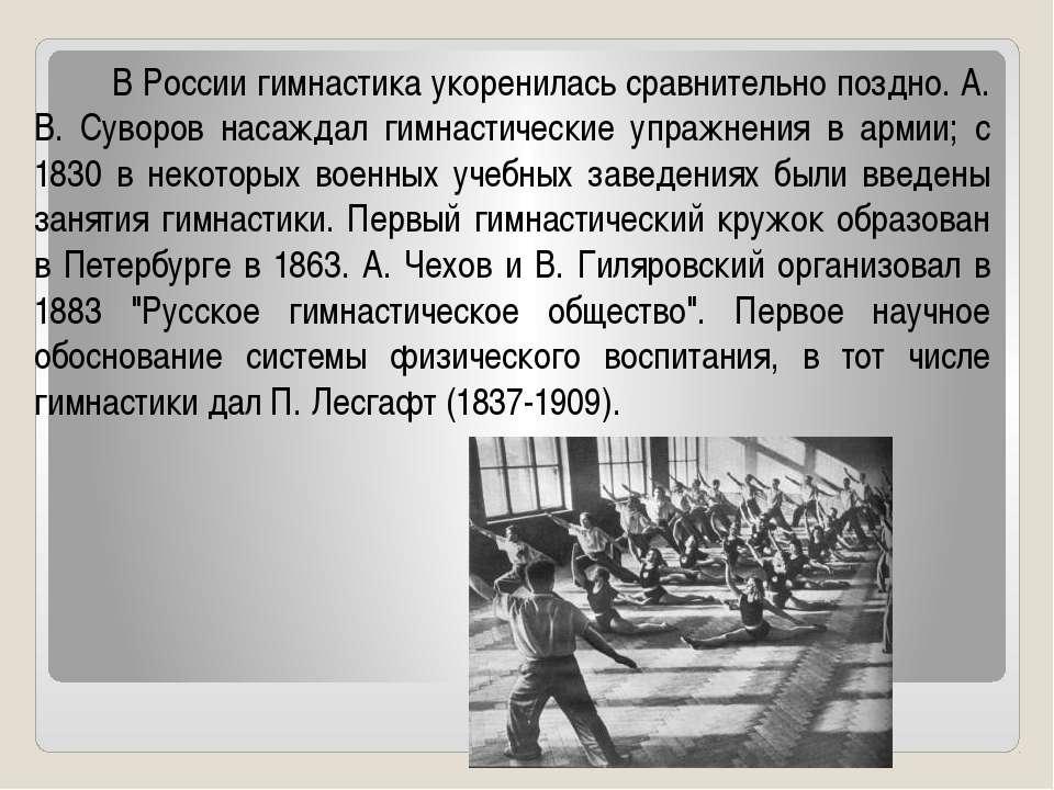 В России гимнастика укоренилась сравнительно поздно. А. В. Суворов насаждал г...