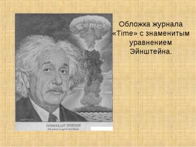 Обложка журнала «Time» с знаменитым уравнением Эйнштейна.
