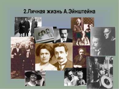 2.Личная жизнь А.Эйнштейна