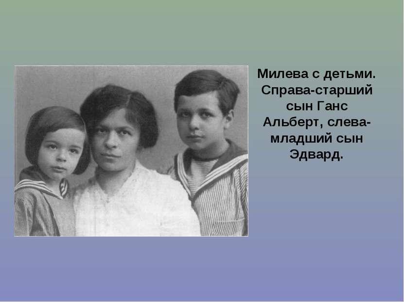 Милева с детьми. Справа-старший сын Ганс Альберт, слева-младший сын Эдвард.