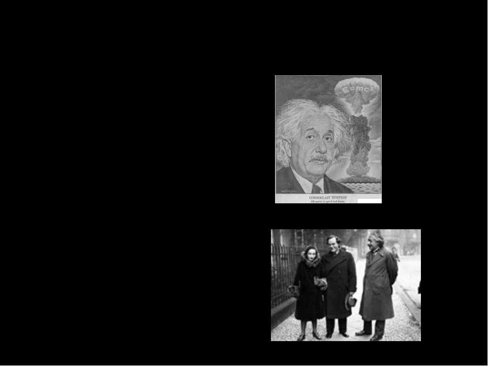 Жизнь А.Эйнштейна: 1.Научная деятельность. 2.Личная жизнь