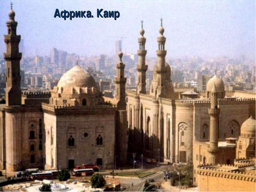 Африка. Каир