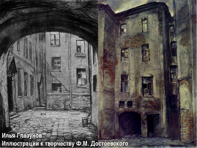 Илья Глазунов Иллюстрации к творчеству Ф.М. Достоевского