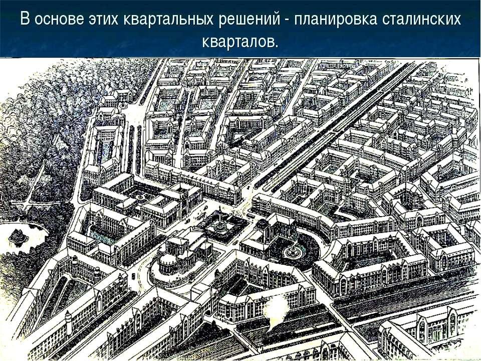 В основе этих квартальных решений - планировка сталинских кварталов. (Площадь...