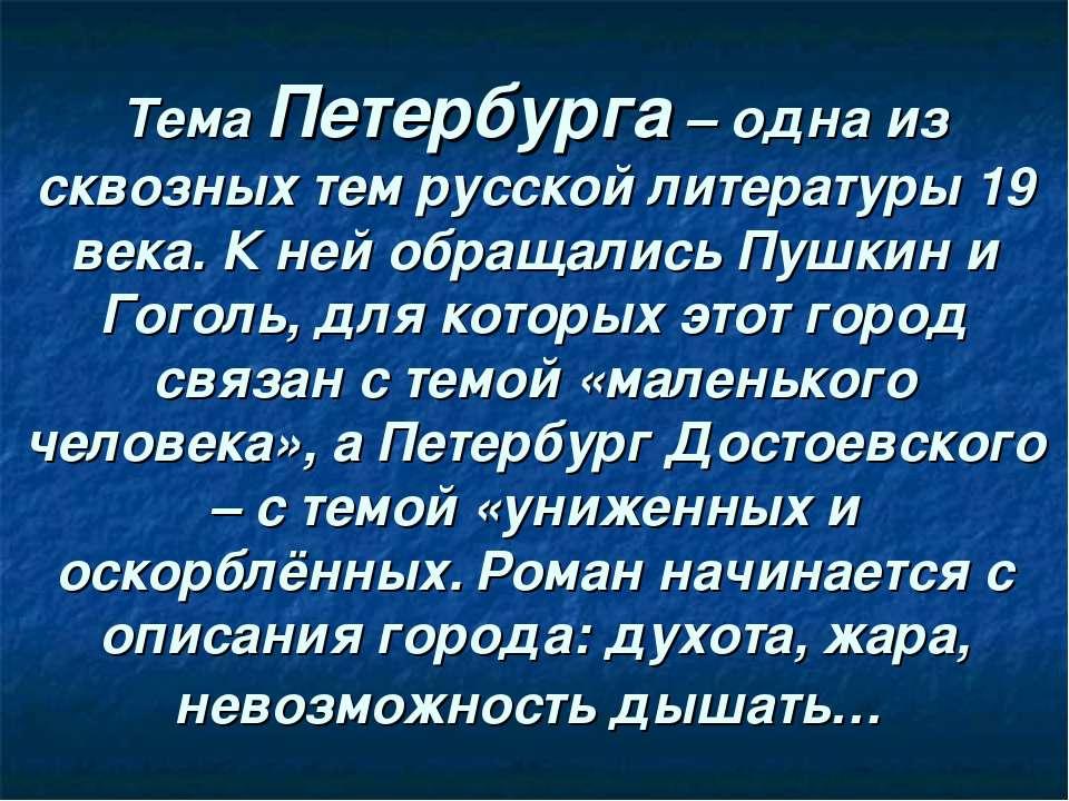 Тема Петербурга – одна из сквозных тем русской литературы 19 века. К ней обра...