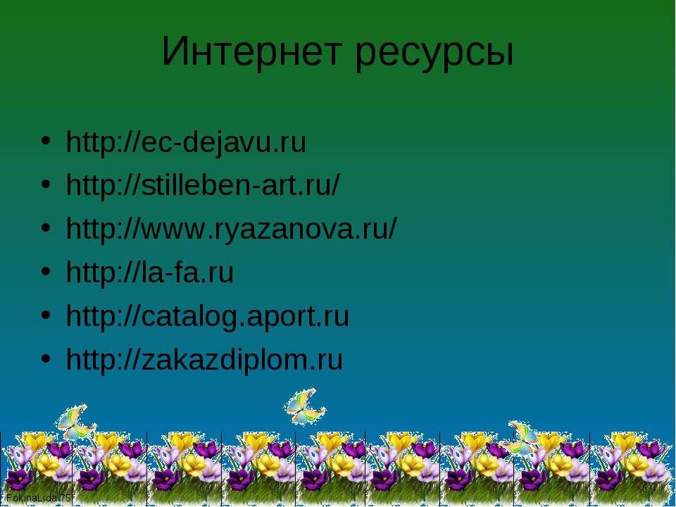 http://ec-dejavu.ru http://ec-dejavu.ru http://stilleben-art.ru/ http://www.r...