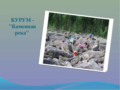 """КУРУМ - """"Каменная река"""""""