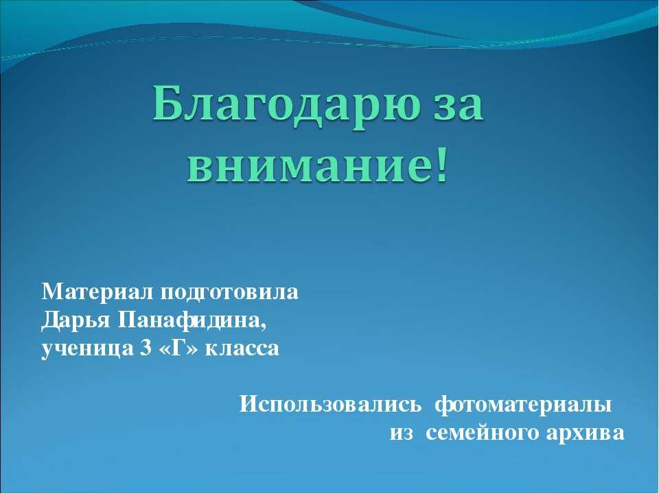 Материал подготовила Дарья Панафидина, ученица 3 «Г» класса Использовались фо...