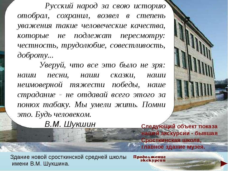 Здание новой сросткинской средней школы имени В.М. Шукшина. Русский народ за ...