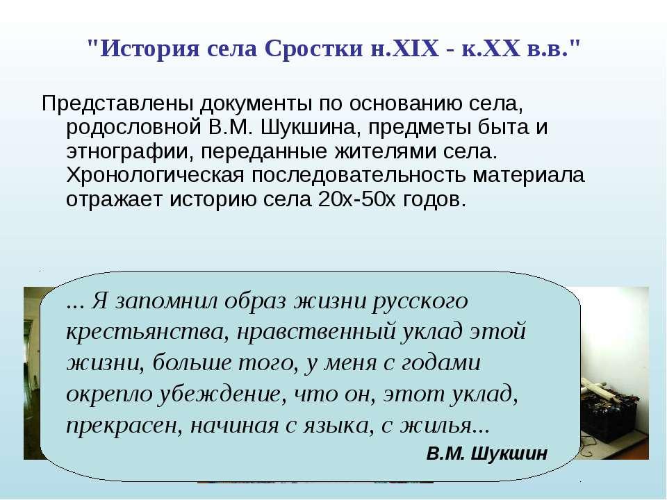 """""""История села Сростки н.XIX - к.XX в.в."""" Представлены документы по основанию ..."""