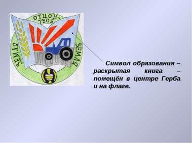Символ образования – раскрытая книга – помещён в центре Герба и на флаге.