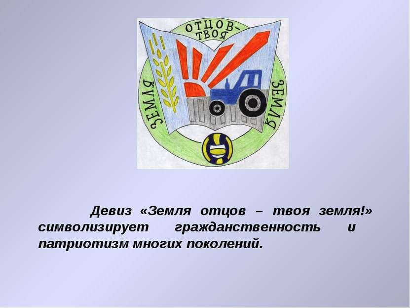 Девиз «Земля отцов – твоя земля!» символизирует гражданственность и патриотиз...