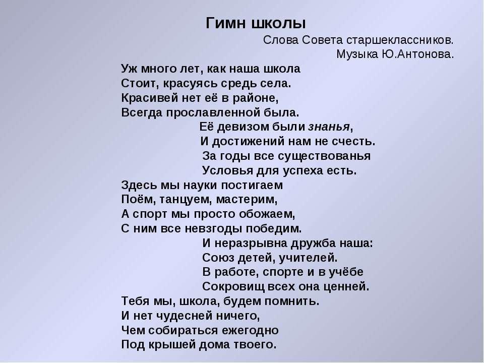 Гимн школы Слова Совета старшеклассников. Музыка Ю.Антонова. Уж много лет, ка...
