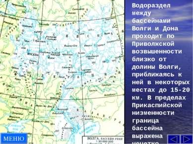 Водораздел между бассейнами Волги и Дона проходит по Приволжской возвышенност...