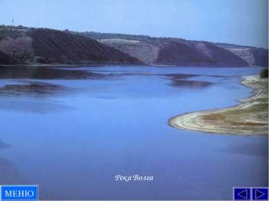 Река Волга МЕНЮ