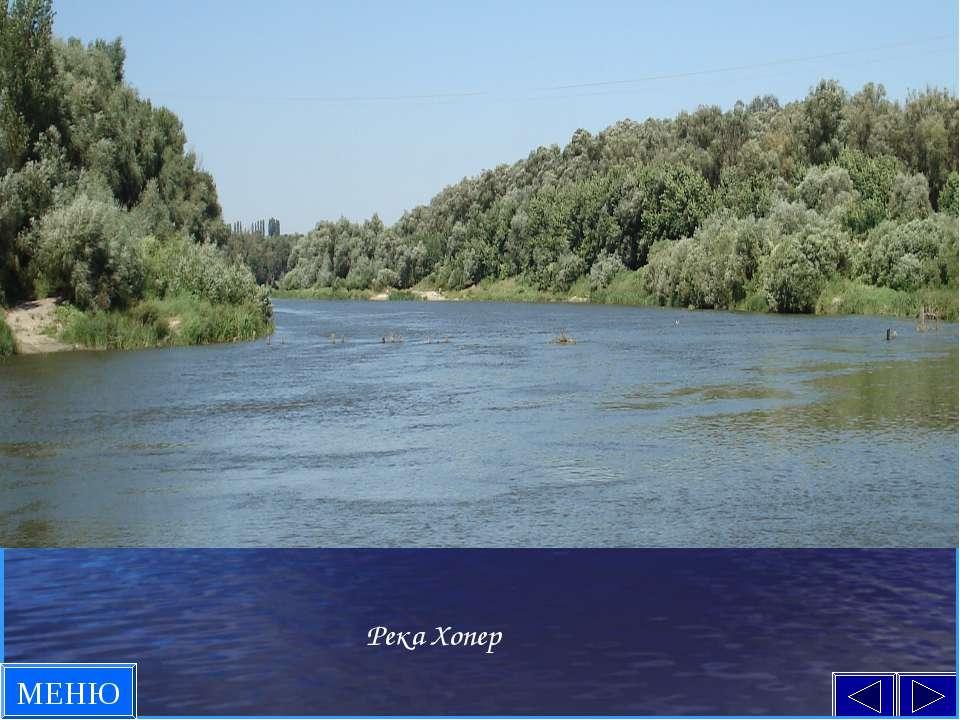 Река Хопер МЕНЮ Река Хопер