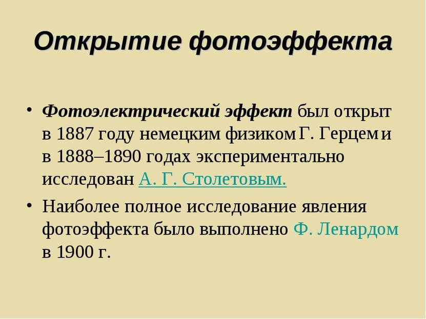 Открытие фотоэффекта Фотоэлектрический эффект был открыт в 1887году немецким...