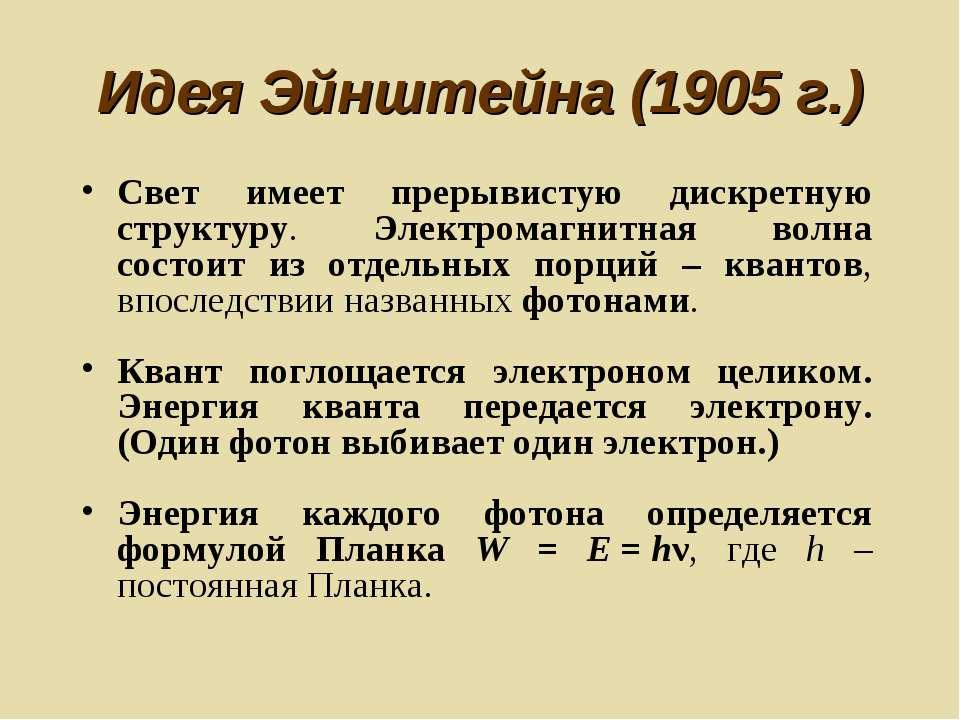 Идея Эйнштейна (1905 г.) Свет имеет прерывистую дискретную структуру. Электро...