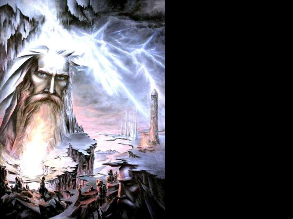Перун-бог грома и молнии Сеча-сражение Курган-могильный холм Пращ-орудие для ...