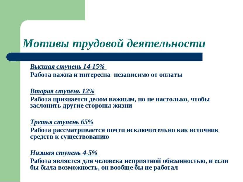 Мотивы трудовой деятельности Высшая ступень 14-15% Работа важна и интересна н...