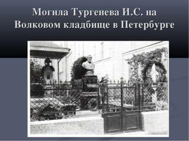 Могила Тургенева И.С. на Волковом кладбище в Петербурге а