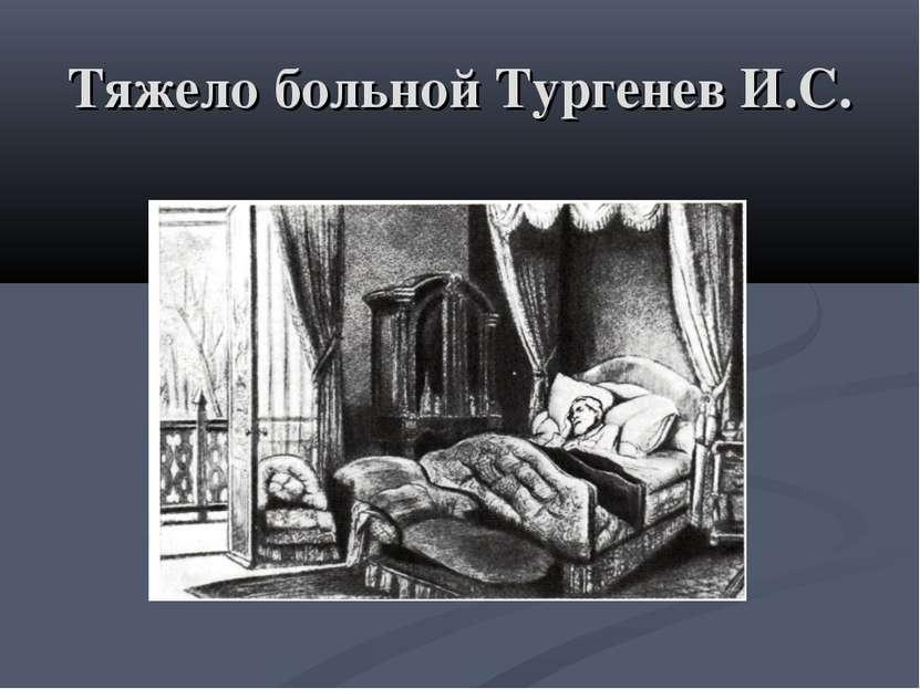 Тяжело больной Тургенев И.С.