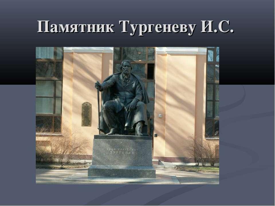 Памятник Тургеневу И.С.