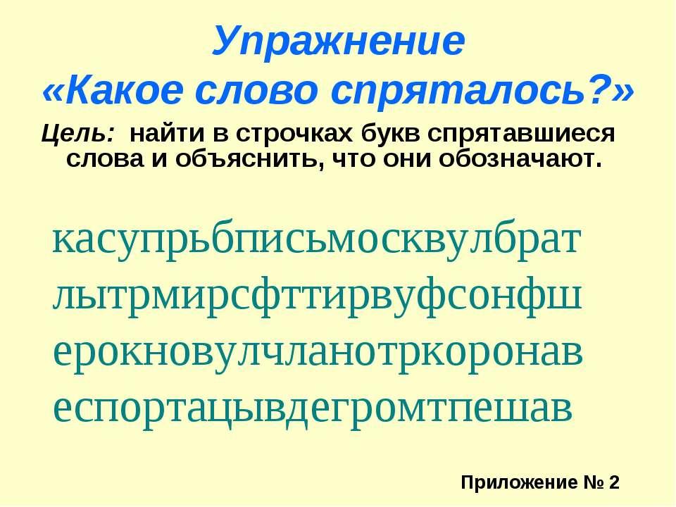 Упражнение «Какое слово спряталось?» Цель: найти в строчках букв спрятавшиеся...
