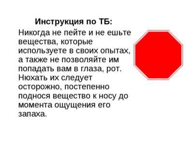 Инструкция по ТБ: Никогда не пейте и не ешьте вещества, которые используете в...