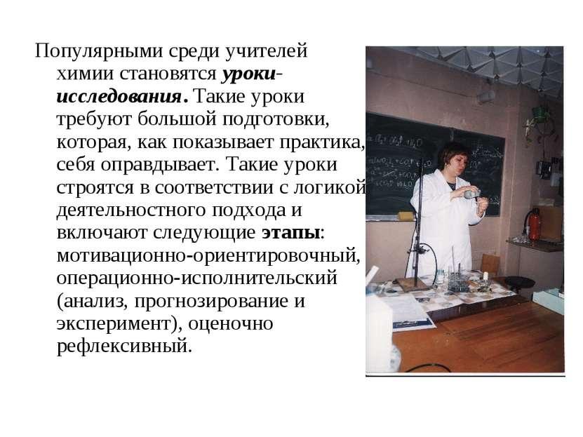 Популярными среди учителей химии становятся уроки-исследования. Такие уроки т...