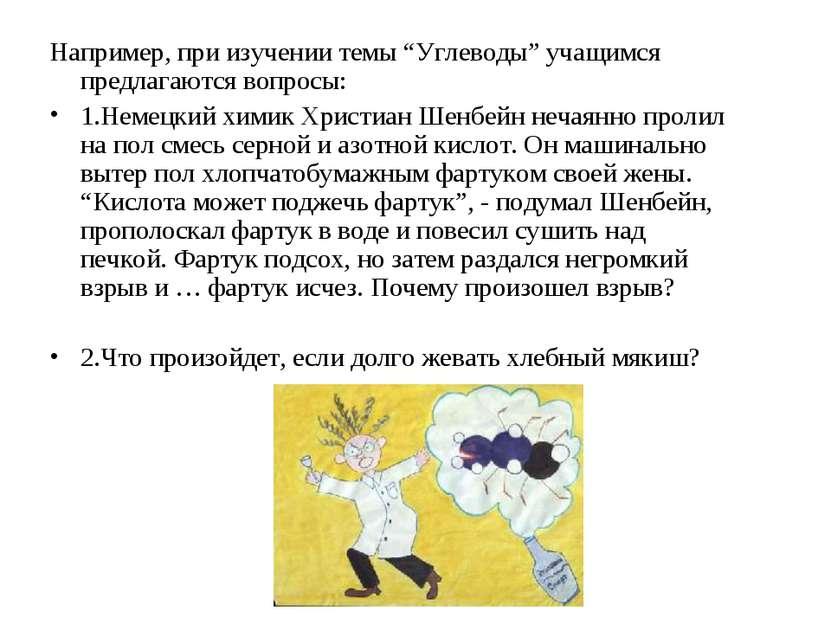 """Например, при изучении темы """"Углеводы"""" учащимся предлагаются вопросы: 1.Немец..."""