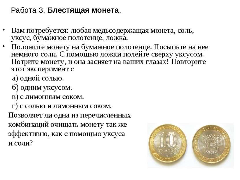 Работа 3. Блестящая монета. Вам потребуется: любая медьсодержащая монета, сол...