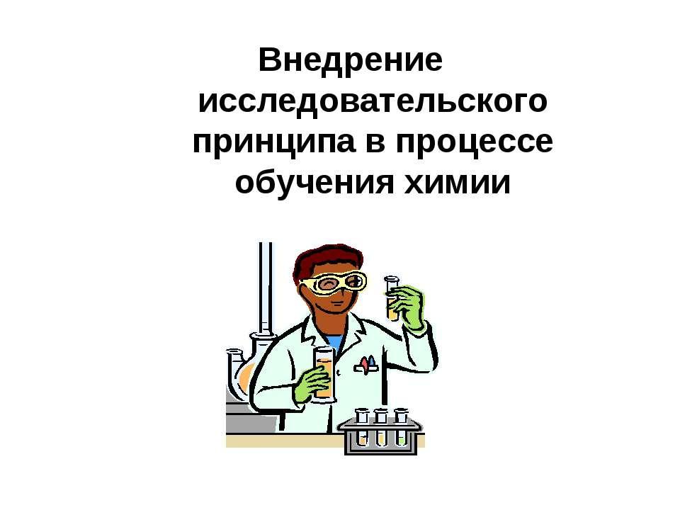Внедрение исследовательского принципа в процессе обучения химии